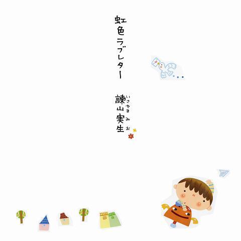 『虹色ラブレター』